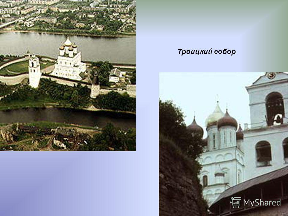 Ворота Псковского кремля Псковский кремль Стена кремля Угловая башня кремля