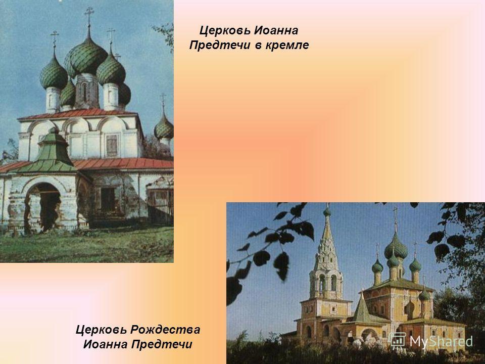 Успенская (Дивная) церковь Спасо- Преображенский собор Троицкая церковь на Дивной горе