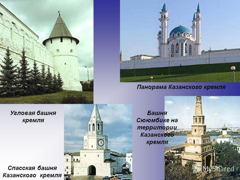 Образование Казани связано с расселением в 5-7 вв. н. э. причерноморских булгар, которые после освоения территории нынешнего Татарстана получили название волжских булгар или «серебряных булгар». Казань основана в 1177 г., с конца 13 в. называлась Бул