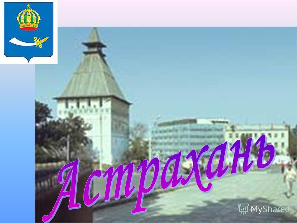 Зарайск основан в 12 в. В составе Рязанского княжества под названием «Красный городок» упоминается в 1224 г. После Батыева погрома Зарайск был укреплен земляными насыпями, глубокими рвами и деревянными стенами. В 1531 г, когда Рязанское княжество уже