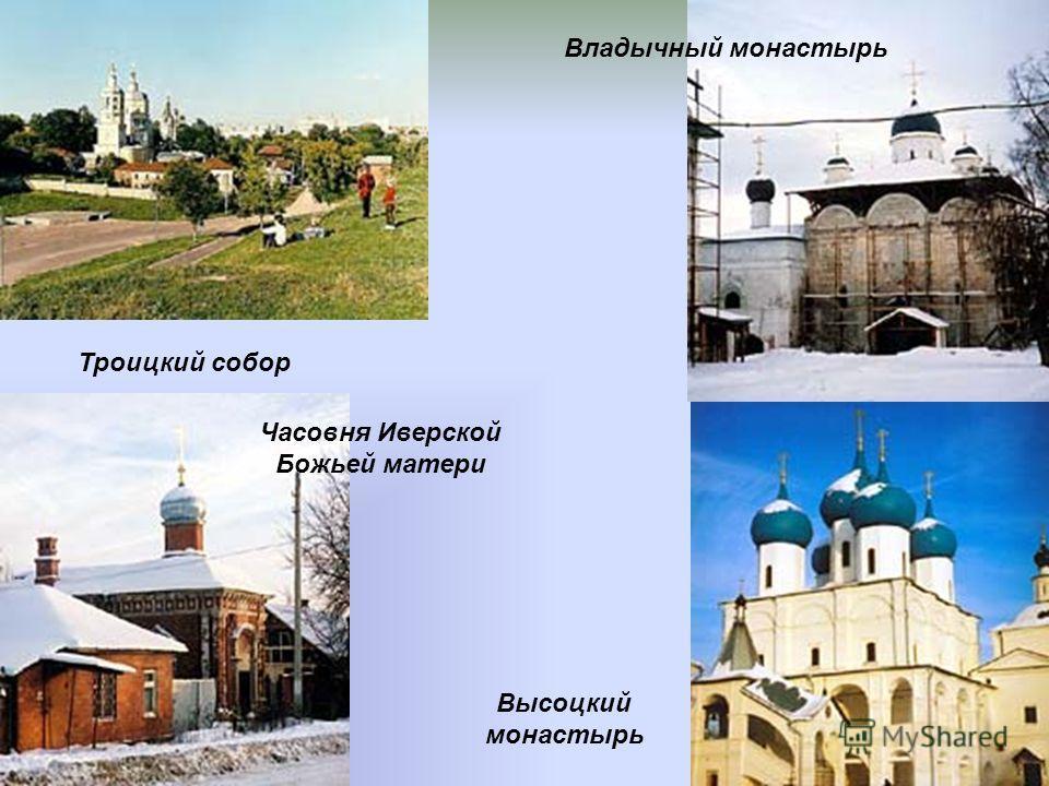 Впервые упоминается в 1328 как город Серпохов. В 1341-1456 гг. центр Серпуховского удельного княжества, затем в составе Московского государства. С постройкой в 1556 каменного кремля стал значительной крепостью на южных русских границах. С 16 в. в упо