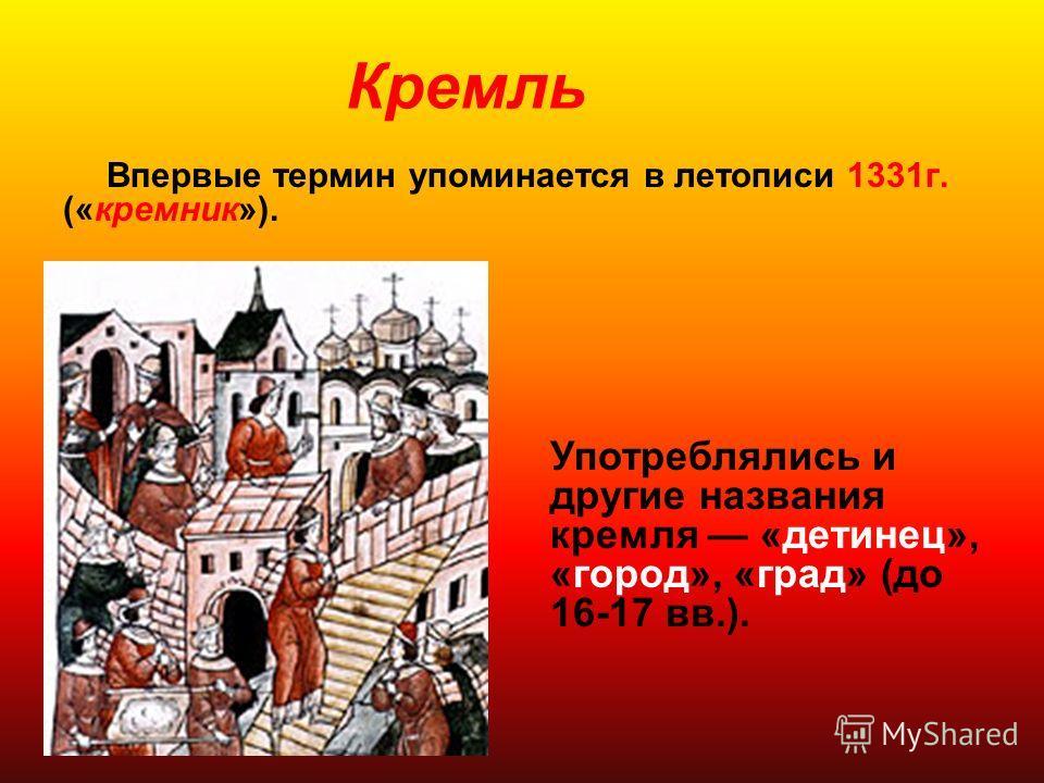Кремль был ядром древнерусского города, определял его силуэт и планировку. Кремли сохранились в Новгороде, Пскове, Туле, Нижнем Новгороде, Смоленске, Москве. Кремль обычно располагался на высоком месте, часто у берега реки или озера. Рельеф местности