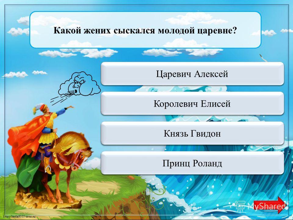 http://linda6035.ucoz.ru/ Верно + 1 Кроткий Какой был нрав у молодой царевны? Переход хода Задорный Переход хода Отважный Переход хода Безрассудный