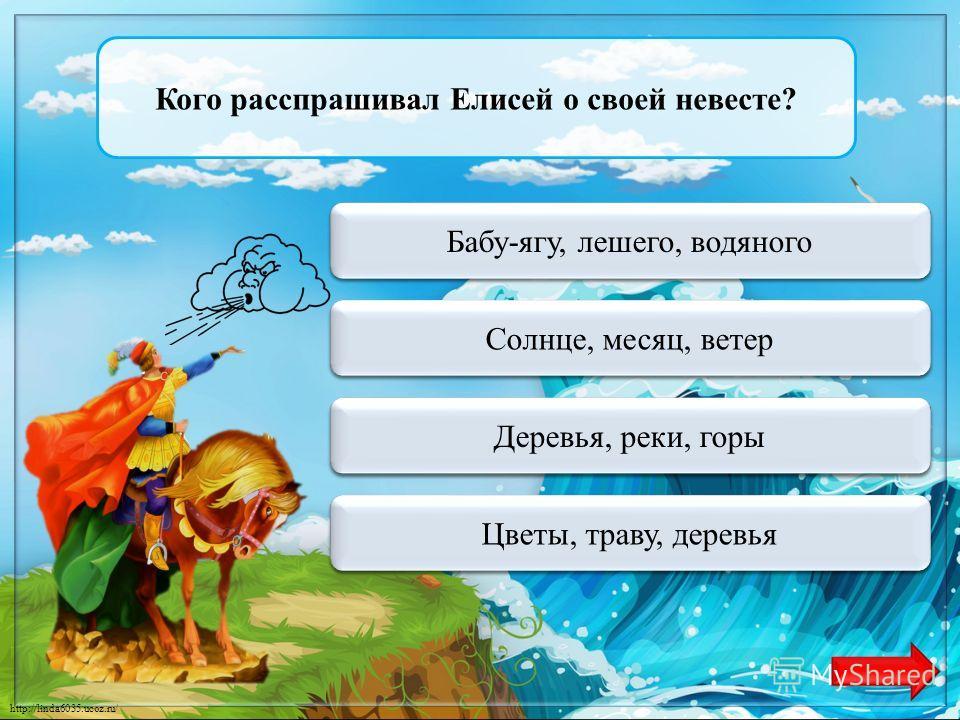 http://linda6035.ucoz.ru/ Верно + 1 Нищая монахиня Кто однажды пришёл к царевне? Переход хода Чернавка Переход хода Незнакомая девушка Переход хода Заблудившаяся женщина
