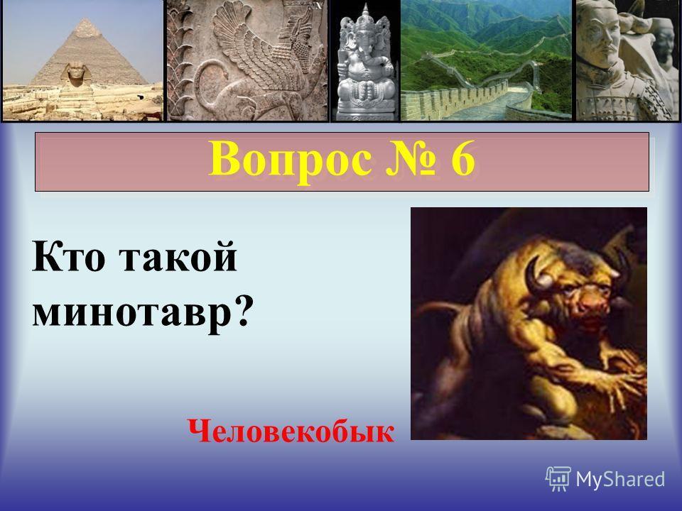 Вопрос 6 Кто такой минотавр? Человекобык