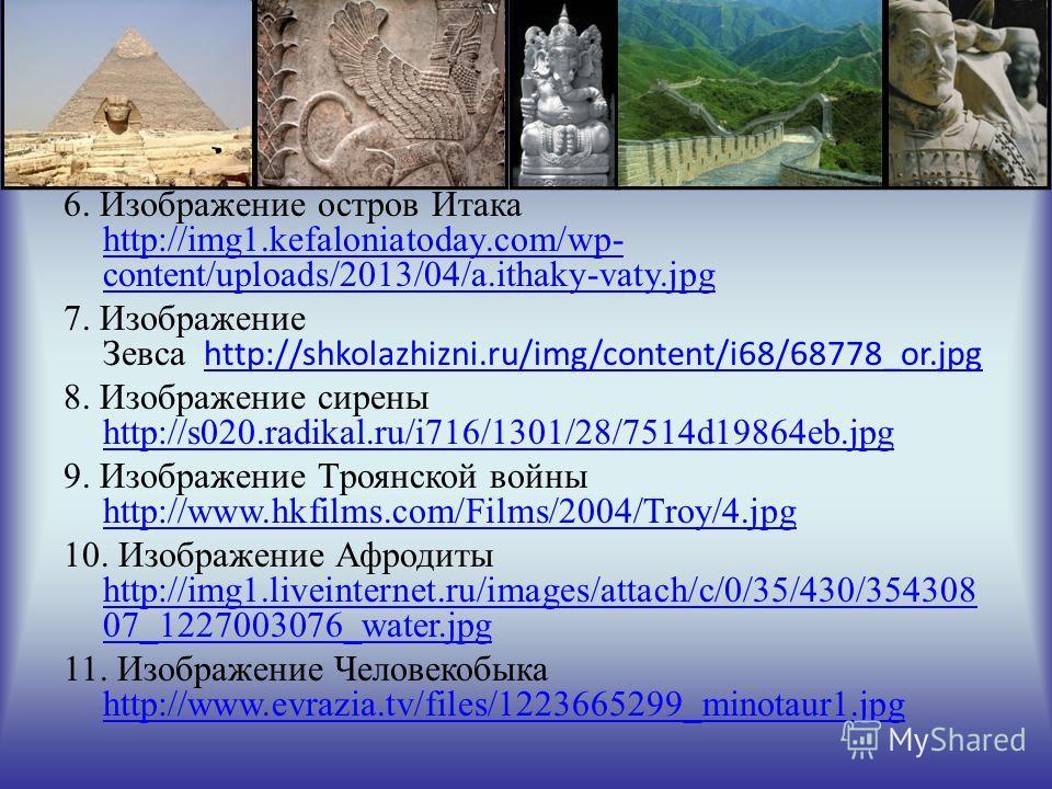 6. Изображение остров Итака http://img1.kefaloniatoday.com/wp- content/uploads/2013/04/a.ithaky-vaty.jpg http://img1.kefaloniatoday.com/wp- content/uploads/2013/04/a.ithaky-vaty.jpg 7. Изображение Зевса http://shkolazhizni.ru/img/content/i68/68778_or