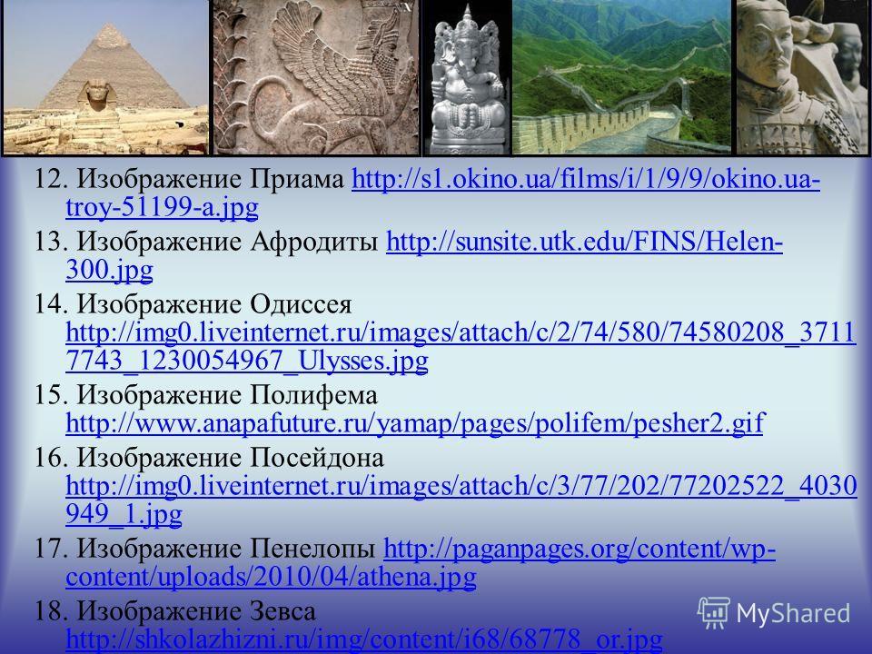 12. Изображение Приама http://s1.okino.ua/films/i/1/9/9/okino.ua- troy-51199-a.jpghttp://s1.okino.ua/films/i/1/9/9/okino.ua- troy-51199-a.jpg 13. Изображение Афродиты http://sunsite.utk.edu/FINS/Helen- 300.jpghttp://sunsite.utk.edu/FINS/Helen- 300. j