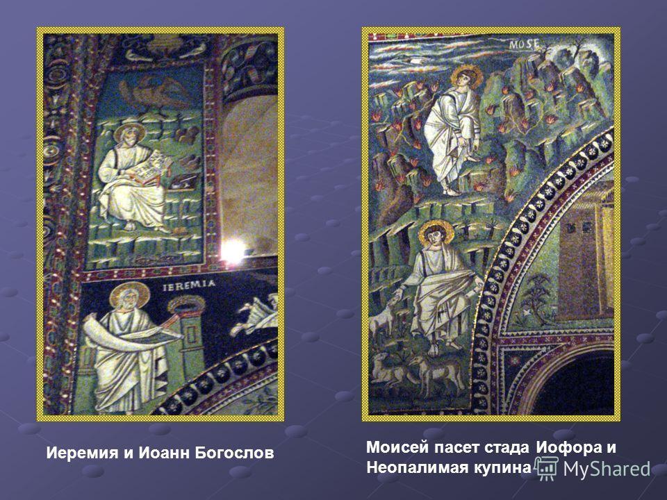 Иеремия и Иоанн Богослов Моисей пасет стада Иофора и Неопалимая купина