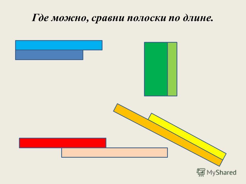 Где можно, сравни полоски по длине.