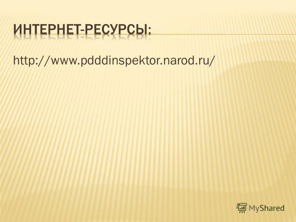 http://www.pdddinspektor.narod.ru/