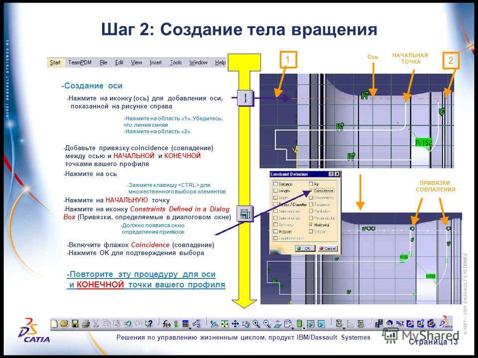 Решения по управлению жизненным циклом, продукт IBM/Dassault Systemes Страница 13 Шаг 2: Создание тела вращения -Создание оси -Нажмите на иконку (ось) для добавления оси, показанной на рисунке справа -Нажмите на область «1». Убедитесь, что линия синя