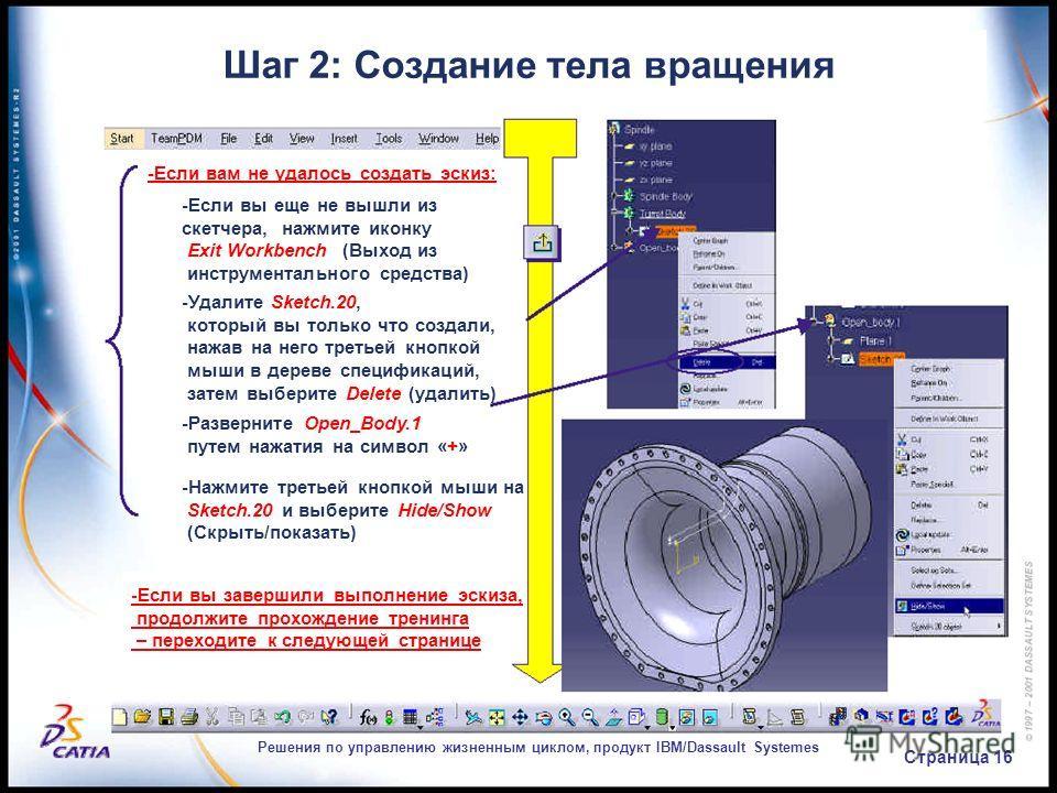 Решения по управлению жизненным циклом, продукт IBM/Dassault Systemes Страница 16 Шаг 2: Создание тела вращения -Если вам не удалось создать эскиз: -Если вы еще не вышли из скетчера, нажмите иконку Exit Workbench (Выход из инструментального средства)