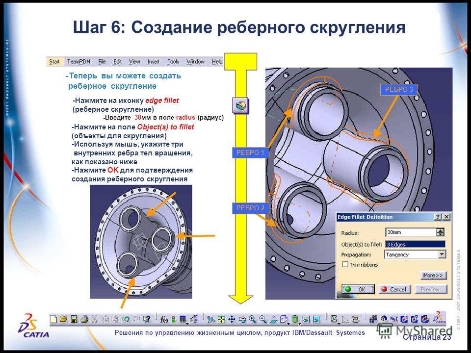 Решения по управлению жизненным циклом, продукт IBM/Dassault Systemes Страница 23 Шаг 6: Создание реберного скругления -Теперь вы можете создать реберное скругление -Нажмите на иконку edge fillet (реберное скругление) -Введите 38 мм в поле radius (ра