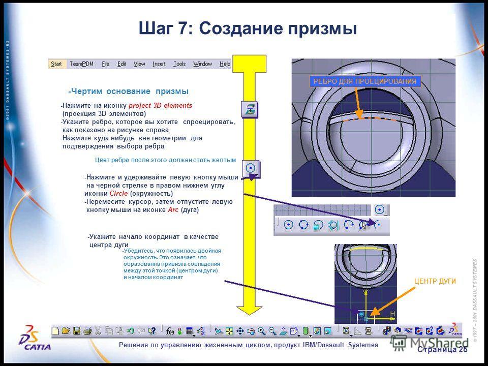 Решения по управлению жизненным циклом, продукт IBM/Dassault Systemes Страница 25 Шаг 7: Создание призмы -Чертим основание призмы -Нажмите на иконку project 3D elements (проекция 3D элементов) -Укажите ребро, которое вы хотите спроецировать, как пока