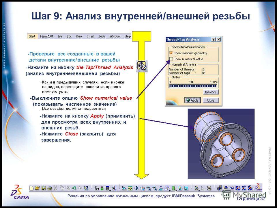 Решения по управлению жизненным циклом, продукт IBM/Dassault Systemes Страница 37 Шаг 9: Анализ внутренней/внешней резьбы -Проверьте все созданные в вашей детали внутренние/внешние резьбы -Нажмите на иконку the Tap/Thread Analysis (анализ внутренней/