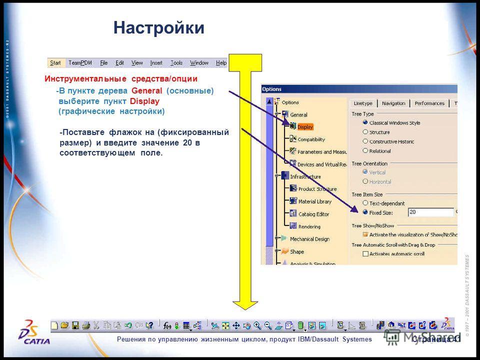 Настройки Решения по управлению жизненным циклом, продукт IBM/Dassault Systemes Страница 41 Инструментальные средства/опции -В пункте дерева General (основные) выберите пункт Display (графические настройки) -Поставьте флажок на (фиксированный размер)