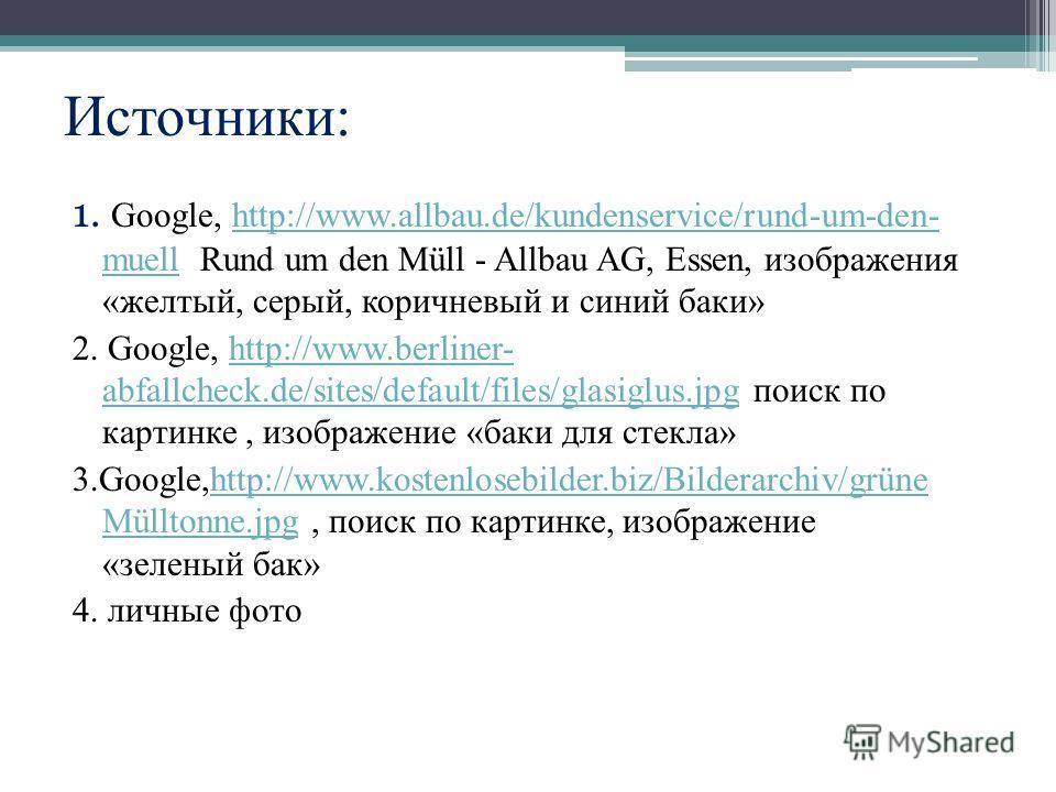 Источники: 1. Google, http://www.allbau.de/kundenservice/rund-um-den- muell Rund um den Müll - Allbau AG, Essen, изображения «желтый, серый, коричневый и синий баки»http://www.allbau.de/kundenservice/rund-um-den- muell 2. Google, http://www.berliner-