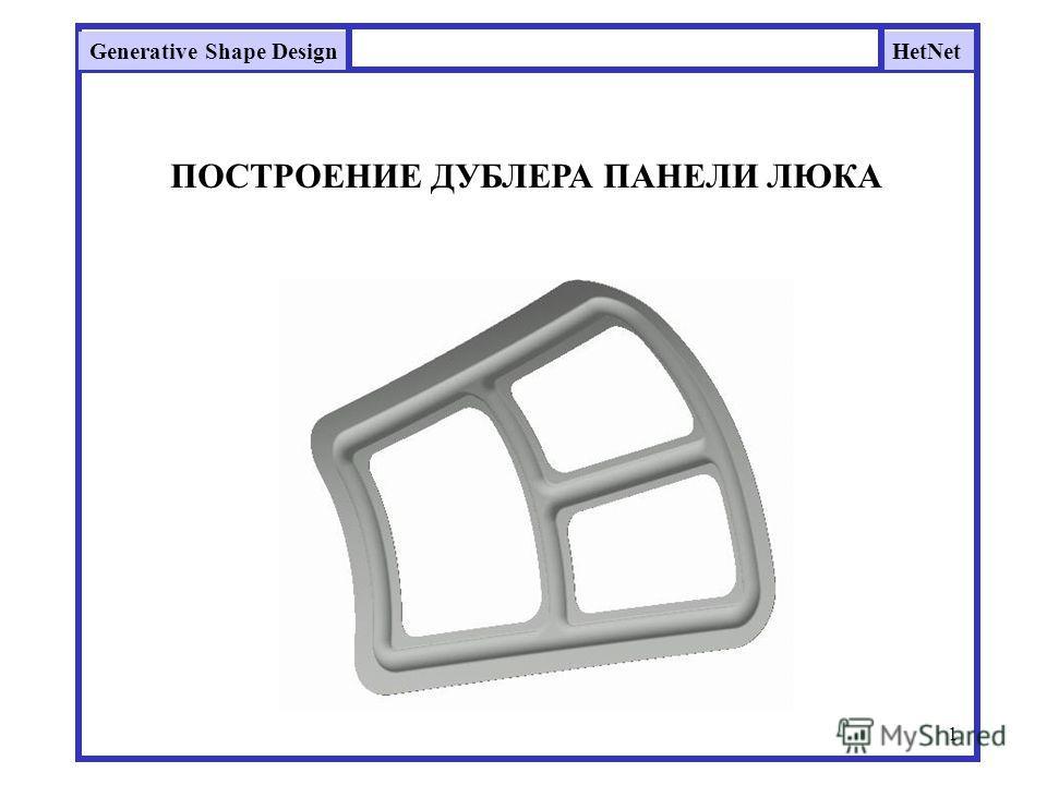 HetNetGenerative Shape Design 1 ПОСТРОЕНИЕ ДУБЛЕРА ПАНЕЛИ ЛЮКА