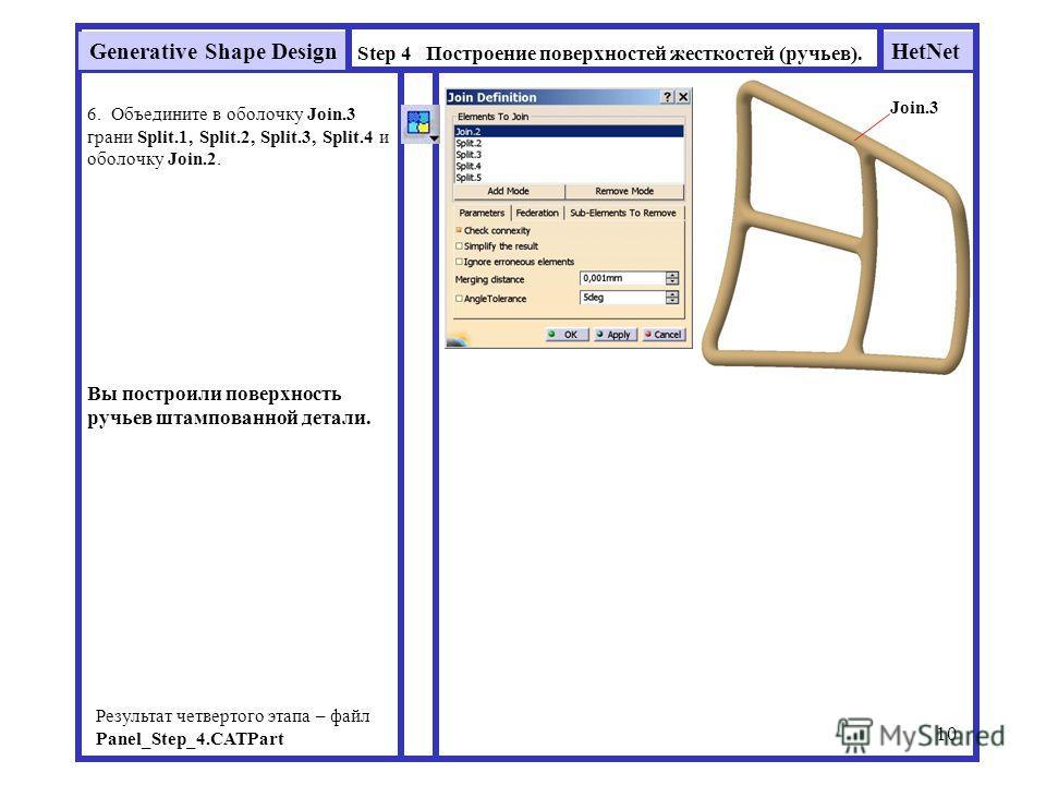 HetNetGenerative Shape Design 10 Результат четвертого этапа – файл Panel_Step_4. CATPart Step 4 Построение поверхностей жесткостей (ручьев). 6. Объедините в оболочку Join.3 грани Split.1, Split.2, Split.3, Split.4 и оболочку Join.2. Join.3 Вы построи