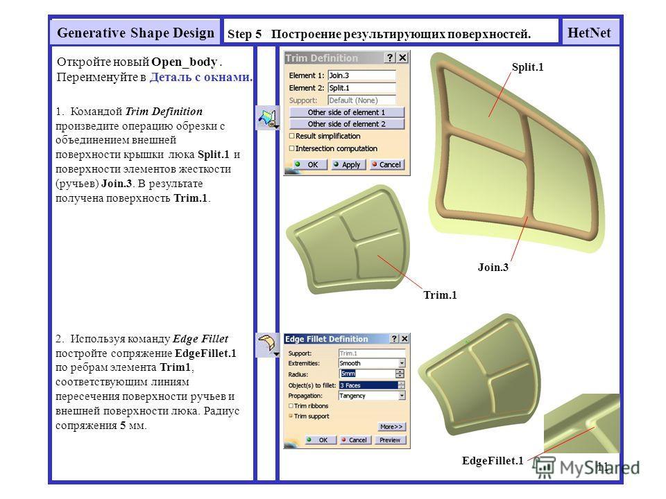 HetNetGenerative Shape Design 11 Step 5 Построение результирующих поверхностей. Откройте новый Open_body. Переименуйте в Деталь с окнами. Join.3 Split.1 Trim.1 1. Командой Trim Definition произведите операцию обрезки с объединением внешней поверхност