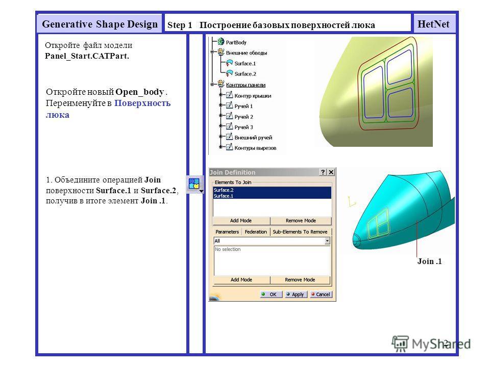 HetNetGenerative Shape Design 2 Откройте новый Open_body. Переименуйте в Поверхность люка Step 1 Построение базовых поверхностей люка 1. Объедините операцией Join поверхности Surface.1 и Surface.2, получив в итоге элемент Join.1. Join.1 Откройте файл