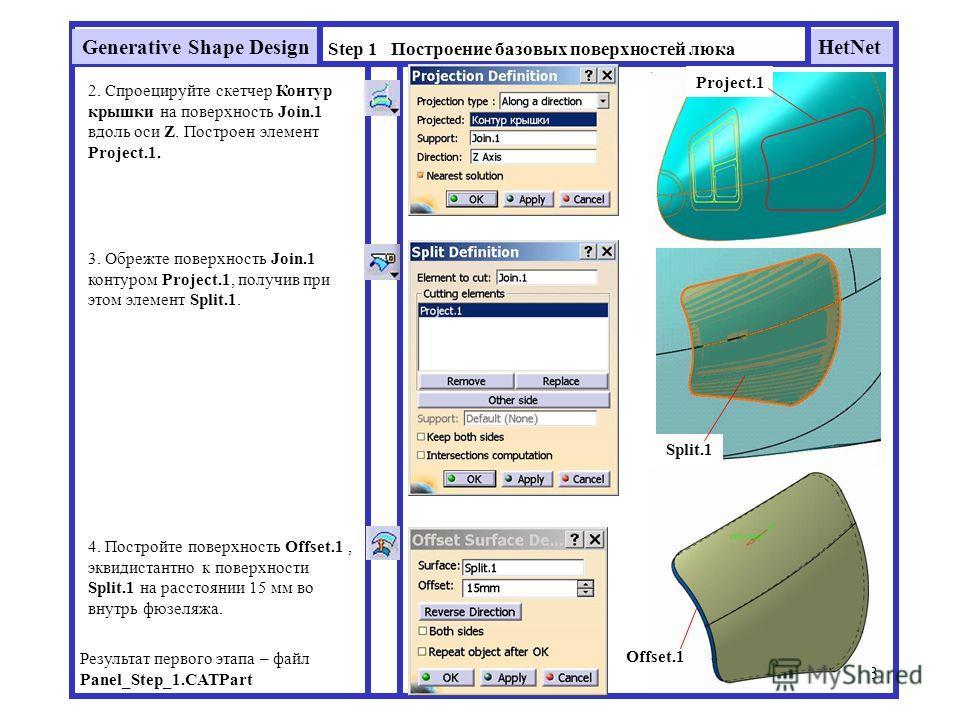 HetNetGenerative Shape Design 3 2. Спроецируйте скетчер Контур крышки на поверхность Join.1 вдоль оси Z. Построен элемент Project.1. Project.1 3. Обрежте поверхность Join.1 контуром Project.1, получив при этом элемент Split.1. Split.1 4. Постройте по