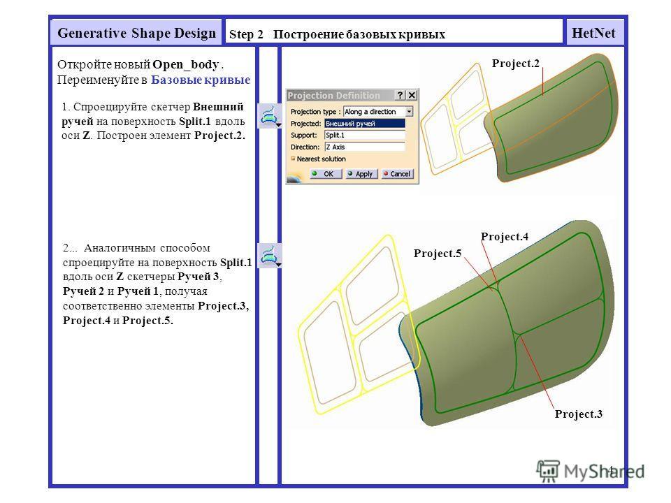 HetNetGenerative Shape Design 4 Step 2 Построение базовых кривых Откройте новый Open_body. Переименуйте в Базовые кривые 1. Спроецируйте скетчер Внешний ручей на поверхность Split.1 вдоль оси Z. Построен элемент Project.2. Project.2 2... Аналогичным