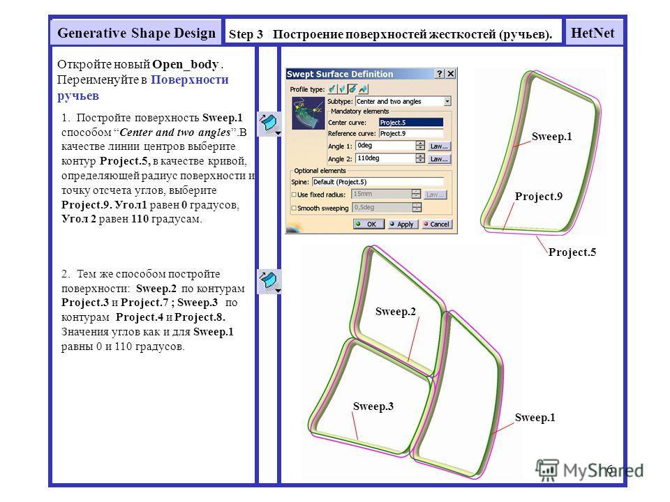 HetNetGenerative Shape Design 6 Step 3 Построение поверхностей жесткостей (ручьев). Откройте новый Open_body. Переименуйте в Поверхности ручьев Project.5 Project.9 Sweep.1 1. Постройте поверхность Sweep.1 способом Center and two angles.В качестве лин