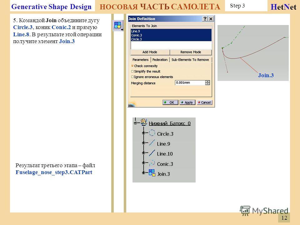 Generative Shape Design НОСОВАЯ ЧАСТЬ САМОЛЕТА HetNet 5. Командой Join объедините дугу Circle.3, коник Conic.2 и прямую Line.8. В результате этой операции получите элемент Join.3 Join.3 Результат третьего этапа – файл Fuselage_nose_step3. CATPart Ste