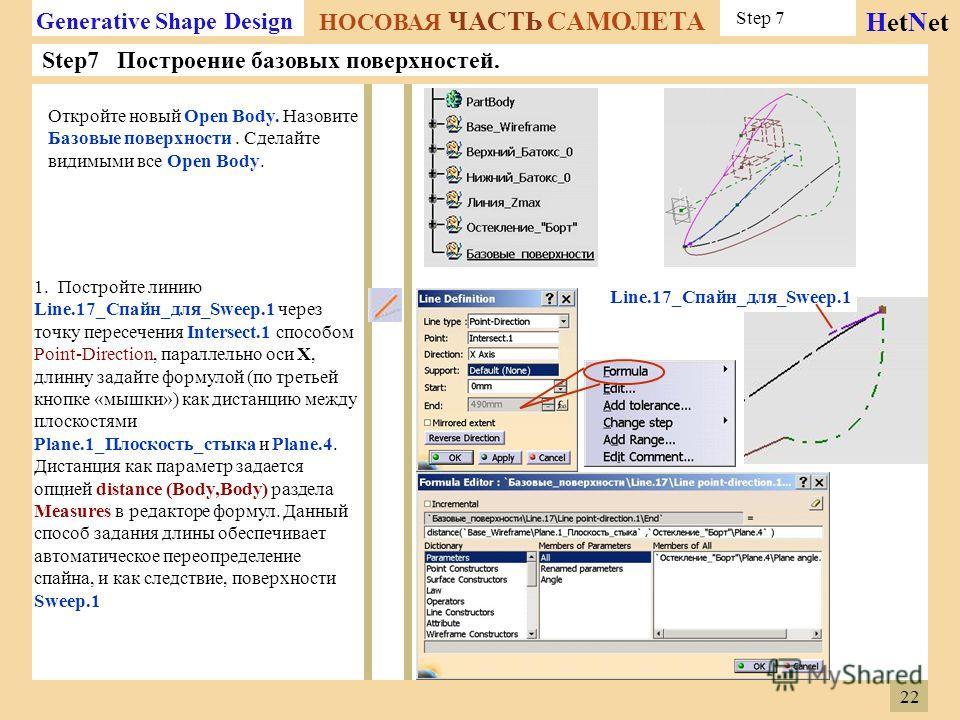 Generative Shape Design НОСОВАЯ ЧАСТЬ САМОЛЕТА HetNet Step7 Построение базовых поверхностей. Откройте новый Open Body. Назовите Базовые поверхности. Сделайте видимыми все Open Body. 1. Постройте линию Line.17_Спайн_для_Sweep.1 через точку пересечения