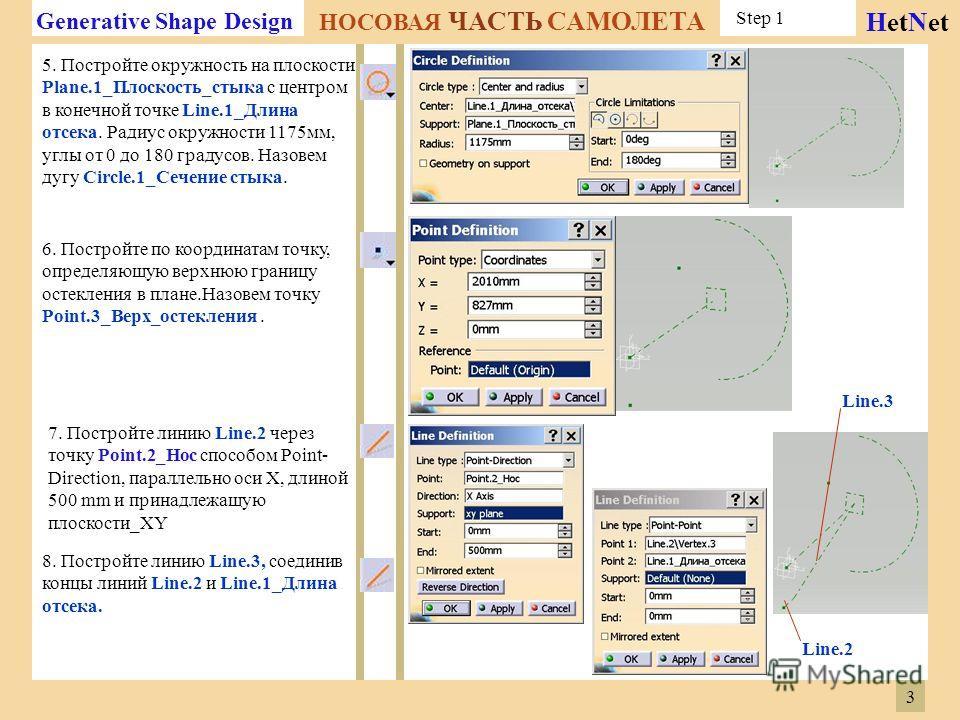 Generative Shape Design НОСОВАЯ ЧАСТЬ САМОЛЕТА HetNet 5. Постройте окружность на плоскости Plane.1_Плоскость_стыка с центром в конечной точке Line.1_Длина отсека. Радиус окружности 1175 мм, углы от 0 до 180 градусов. Назовем дугу Circle.1_Сечение сты