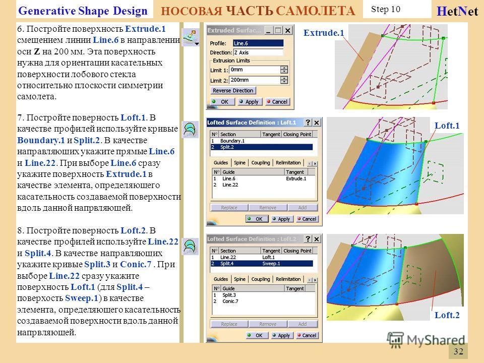 Generative Shape Design НОСОВАЯ ЧАСТЬ САМОЛЕТА HetNet 32 6. Постройте поверхность Extrude.1 смещением линии Line.6 в направлении оси Z на 200 мм. Эта поверхность нужна для ориентации касательных поверхности лобового стекла относительно плоскости симм