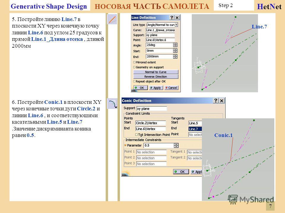 Generative Shape Design НОСОВАЯ ЧАСТЬ САМОЛЕТА HetNet 5. Постройте линию Line.7 в плоскости XY через конечную точку линии Line.6 под углом 25 градусов к прямой Line.1_Длина отсека, длиной 2000 мм Line.7 Conic.1 6. Постройте Conic.1 в плоскости XY чер