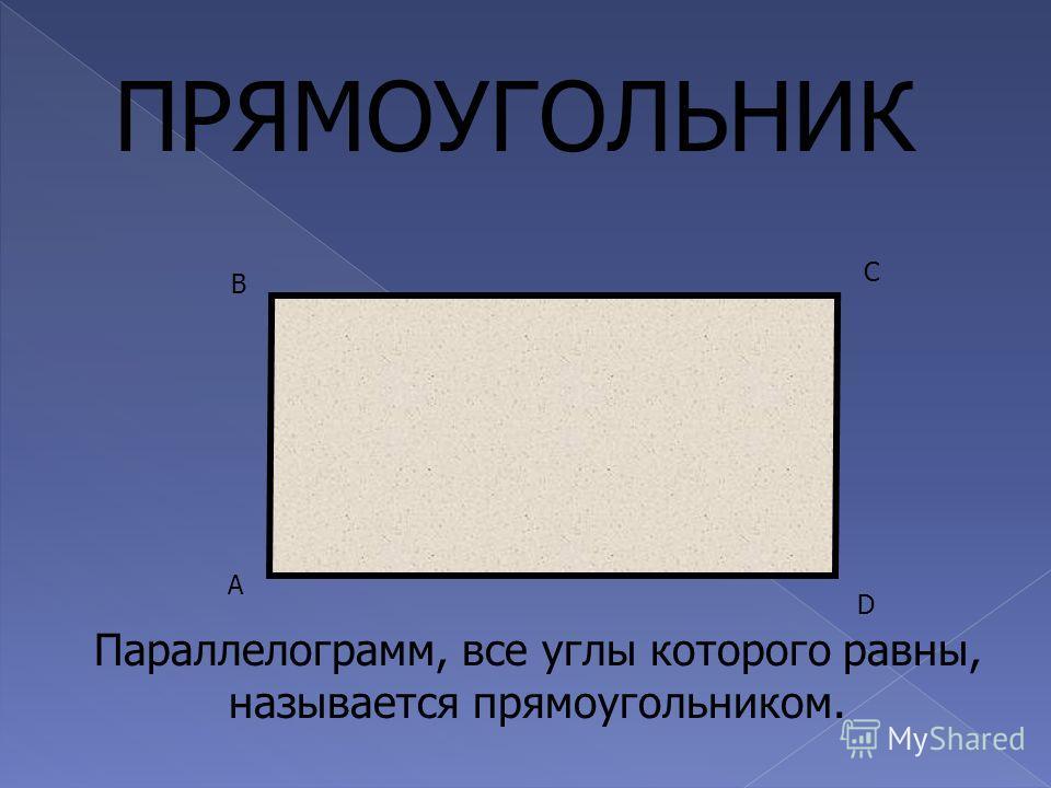 А В D C Параллелограмм, все углы которого равны, называется прямоугольником. ПРЯМОУГОЛЬНИК