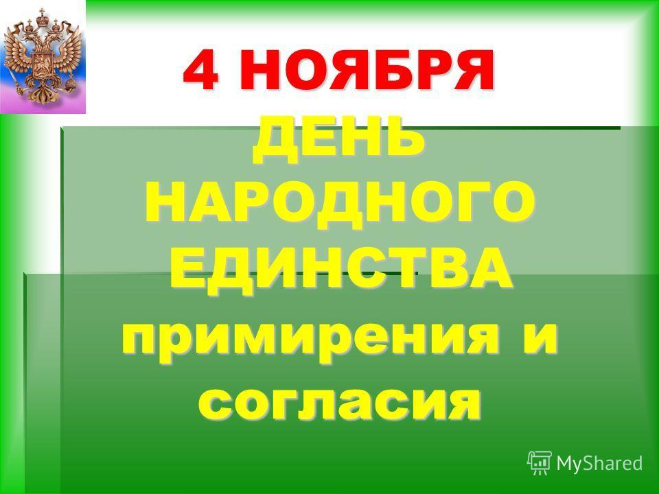 4 НОЯБРЯ ДЕНЬ НАРОДНОГО ЕДИНСТВА примирения и согласия