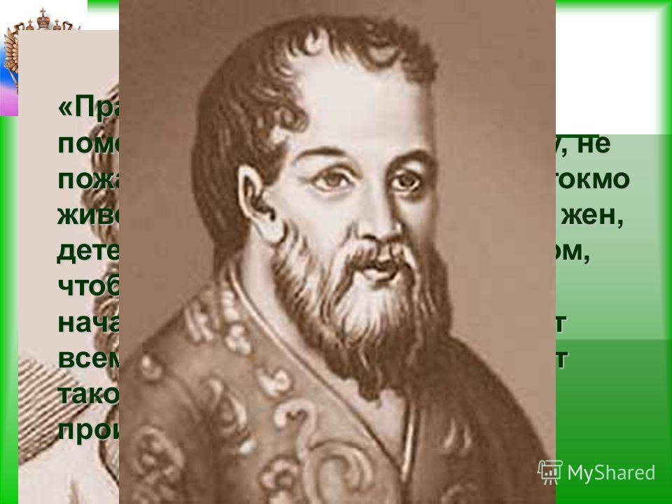В сентябре 1611 года «Православные люди, похотим помочь Московскому государству, не пожалеем животов наших, да не токмо животов - дворы свои продадим, жен, детей заложим и будем бить челом, чтобы кто-нибудь стал у нас начальником. И какая хвала будет