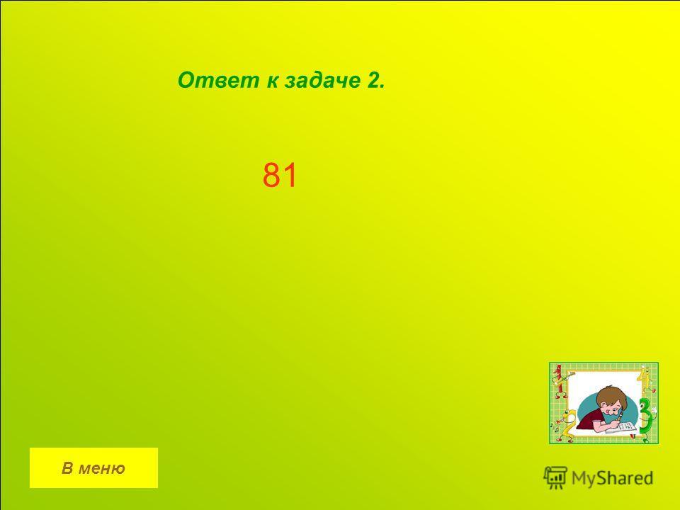 Ответ к задаче 2. 81