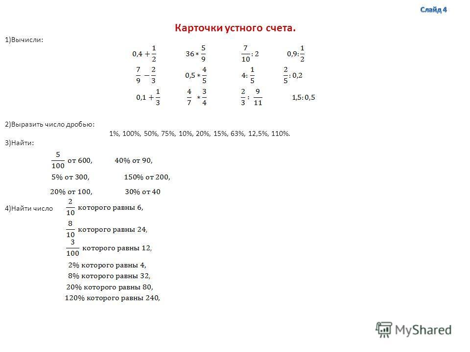 Карточки устного счета. 1)Вычисли: 2)Выразить число дробью: 1%, 100%, 50%, 75%, 10%, 20%, 15%, 63%, 12,5%, 110%. 3)Найти: 4)Найти число
