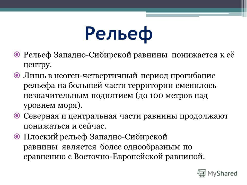 Рельеф Рельеф Западно-Сибирской равнины понижается к её центру. Лишь в неоген-четвертичный период прогибание рельефа на большей части территории сменилось незначительным поднятием (до 100 метров над уровнем моря). Северная и центральная части равнины