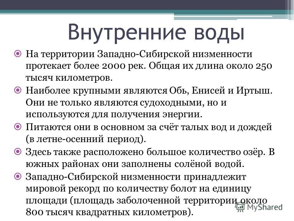 Внутренние воды На территории Западно-Сибирской низменности протекает более 2000 рек. Общая их длина около 250 тысяч километров. Наиболее крупными являются Обь, Енисей и Иртыш. Они не только являются судоходными, но и используются для получения энерг