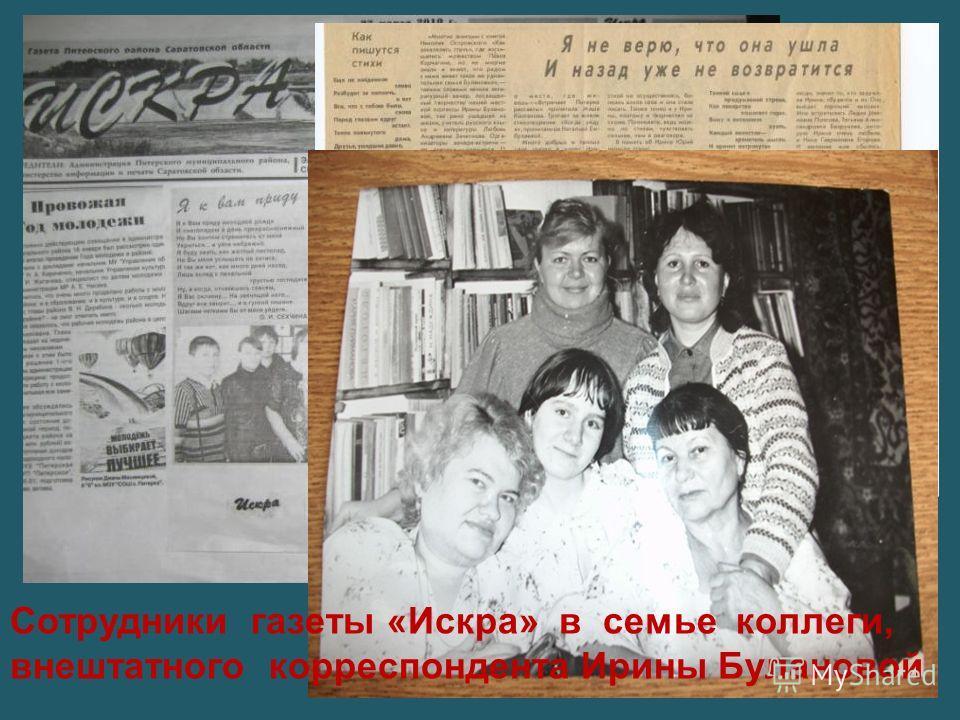 Сотрудники газеты «Искра»Сотрудники Сотрудники газеты «Искра» в семье коллеги, внештатного корреспондента Ирины Булановой