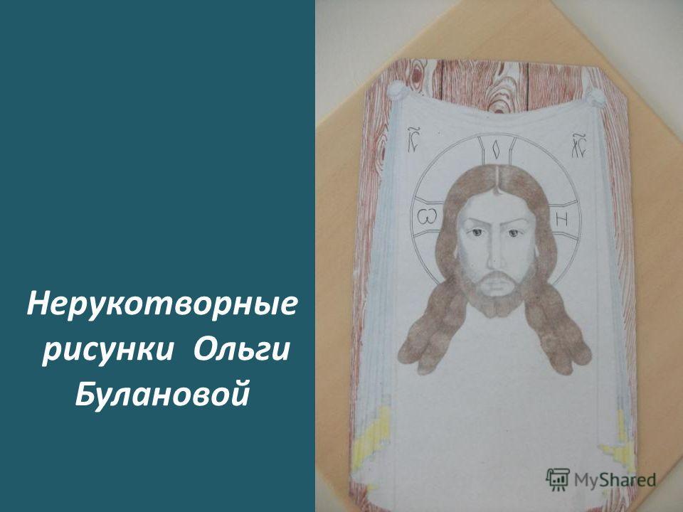 Нерукотворные рисунки Ольги Булановой