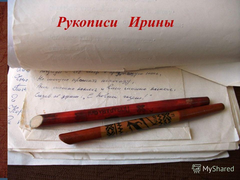 Рукопись Ирины Булановой Рукописи стихотворений Рукописи Ирины