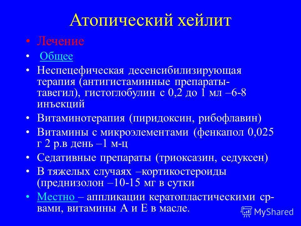 Атопический хейлит Лечение Общее Неспецефическая десенсибилизирующая терапия (антигистаминные препараты- тавегил), гистоглобулин с 0,2 до 1 мл –6-8 инъекций Витаминотерапия (пиридоксин, рибофлавин) Витамины с микроэлементами (фенкапол 0,025 г 2 р.в д
