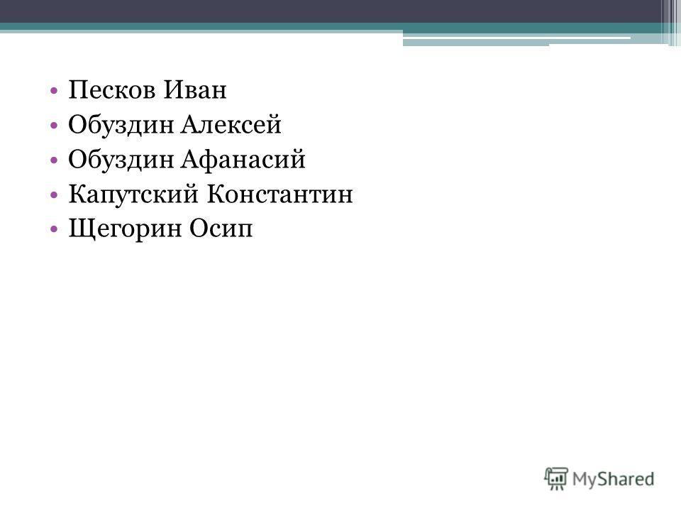 Песков Иван Обуздин Алексей Обуздин Афанасий Капутский Константин Щегорин Осип