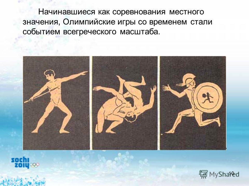 10 Начинавшиеся как соревнования местного значения, Олимпийские игры со временем стали событием всегреческого масштаба.