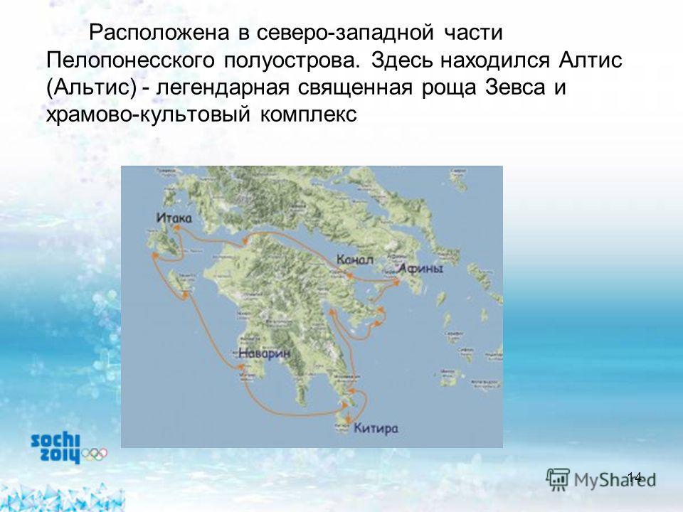 14 Расположена в северо-западной части Пелопонесского полуострова. Здесь находился Алтис (Альтис) - легендарная священная роща Зевса и храмов-культовый комплекс