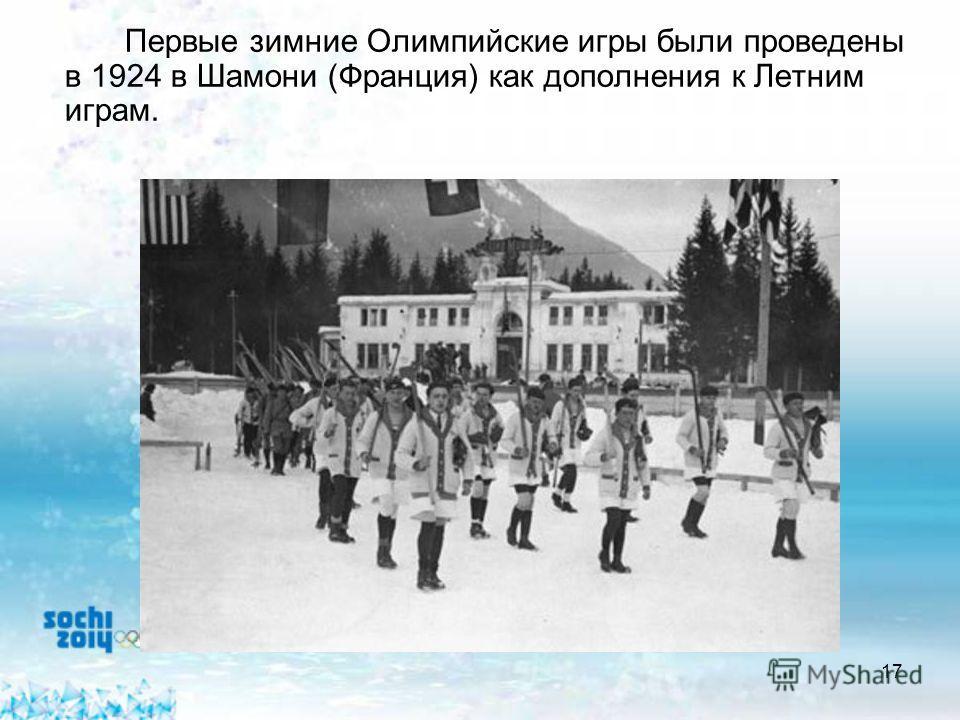 17 Первые зимние Олимпийские игры были проведены в 1924 в Шамони (Франция) как дополнения к Летним играм.