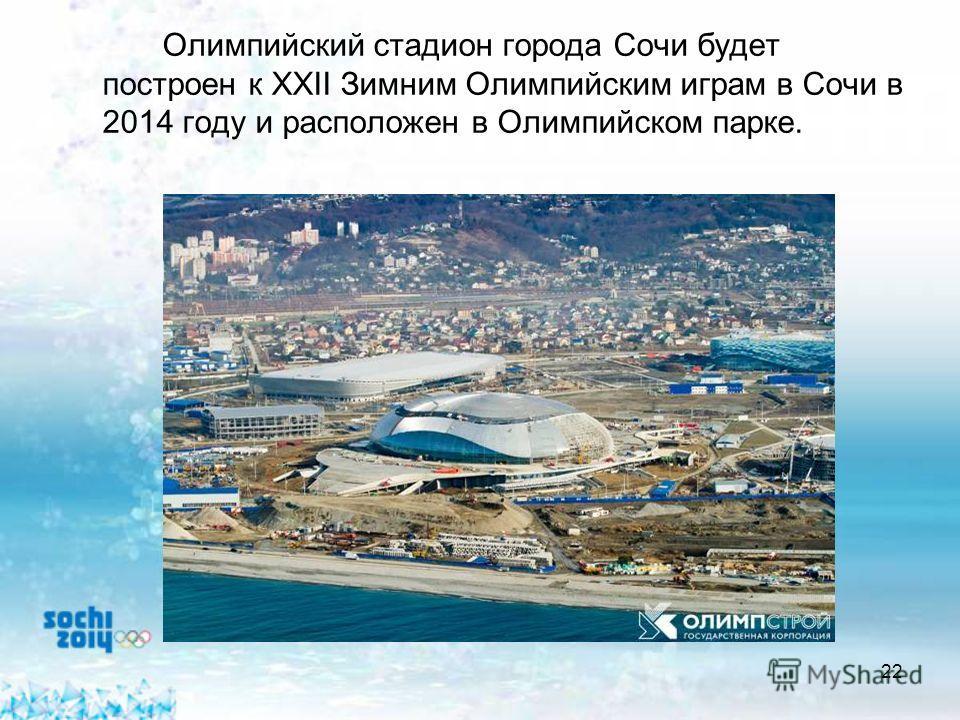 22 Олимпийский стадион города Сочи будет построен к XXII Зимним Олимпийским играм в Сочи в 2014 году и расположен в Олимпийском парке.