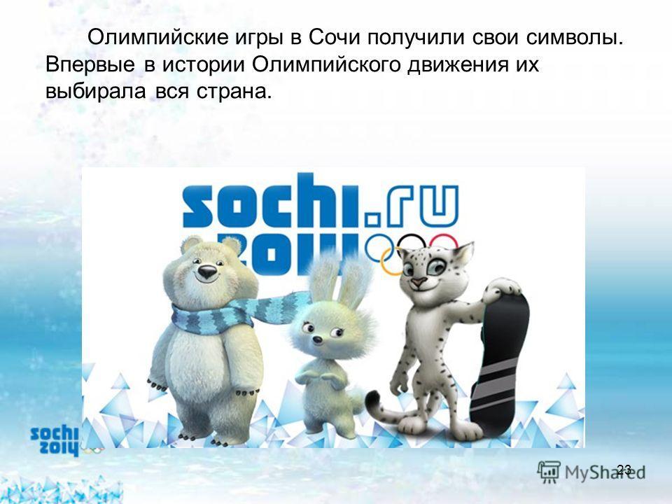 23 Олимпийские игры в Сочи получили свои символы. Впервые в истории Олимпийского движения их выбирала вся страна.